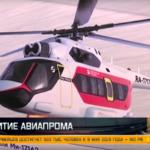 Семейство Ми-8 получит новую модификацию — Ми-171А3